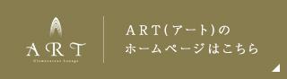 ART(アート)のホームページはこちら
